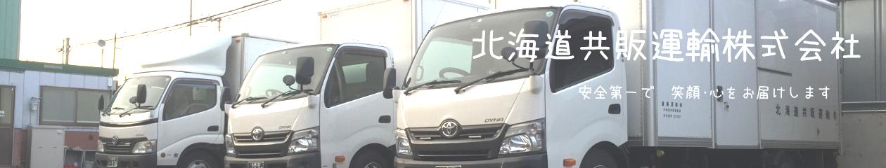 北海道共販運輸株式会社